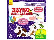 """Карточки """"Звукоподражание. Животные"""", КН876002У, фото"""