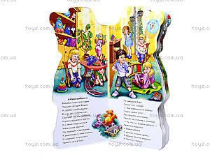 Книга для детей «Воспитанные мальчики», А354001Р, купить