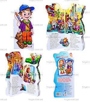 Книга для детей «Воспитанные мальчики», А354001Р