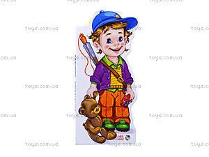 Книга для детей «Воспитанные мальчики», А354001Р, отзывы