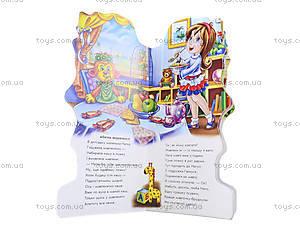 Книжка «Воспитанные девочки», А354004У, купить