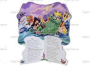 Книжка для детей «Мальчишкам и девчонкам: Пираты, рыцари, ковбои», А354007У, купить
