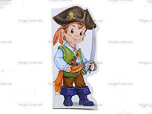 Книжка для детей «Мальчишкам и девчонкам: Пираты, рыцари, ковбои», А354007У, цена