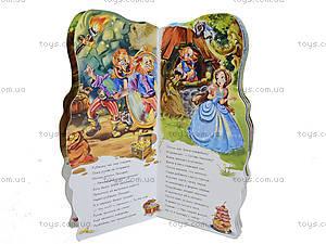 Книжка для детей «Мальчишкам и девчонкам: Принцессы и феи», А354006Р, фото