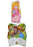 Книжка для детей «Мальчишкам и девчонкам: Принцессы и феи», А354006Р, отзывы