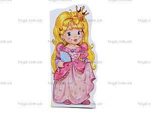 Книжка для детей «Мальчишкам и девчонкам: Принцессы и феи», А354006Р, цена