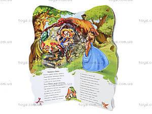 Детская книжка «Мальчишкам и девчонкам: Принцессы и феи», А354008У, купить