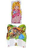 Детская книжка «Мальчишкам и девчонкам: Принцессы и феи», А354008У, фото