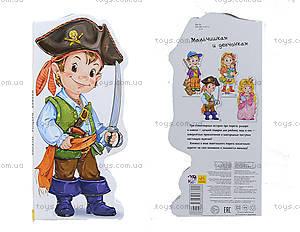 Мальчишкам и девчонкам «Пираты, рыцари, ковбои», А354005Р