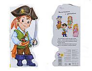 Мальчишкам и девчонкам «Пираты, рыцари, ковбои», А354005Р, фото