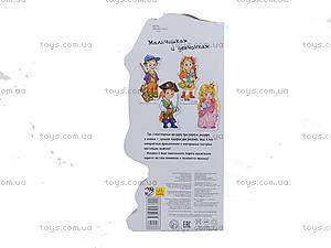 Мальчишкам и девчонкам «Пираты, рыцари, ковбои», А354005Р, отзывы