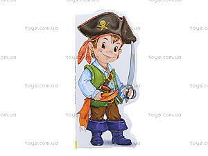 Мальчишкам и девчонкам «Пираты, рыцари, ковбои», А354005Р, цена