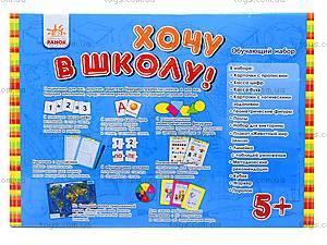 Обучающий набор «Хочу в школу!», Л494002У8972, игрушки
