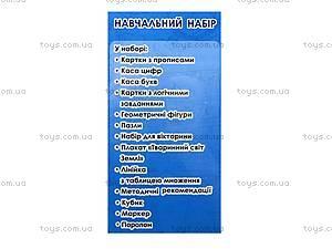Обучающий набор для детей «Хочу в школу!», Л494001Р8965, купить