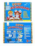 Обучающий набор для детей «Хочу в школу!», Л494001Р8965, фото