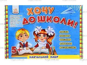 Обучающий набор для детей «Хочу в школу!», Л494001Р8965, отзывы