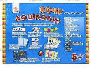 Обучающий набор для детей «Хочу в школу!», Л494001Р8965, цена