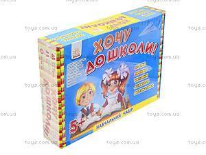 Обучающий набор для детей «Хочу в школу!», Л494001Р8965, игрушки