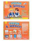 Учебный набор для первоклассников, Л494004У, фото