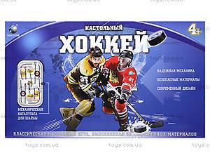 Настольный хоккей на рычагах, CH2123, фото