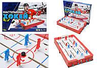 Детский настольный хоккей «Шайбу!», H0001, отзывы