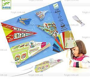 Художественный комплект оригами «Самолеты», DJ08760, купить