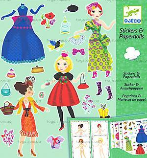 Художественный комплект с наклейками «Мода», DJ09691