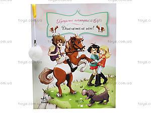 Книга «Меховые помпоны и К: Поможем пони!», Р384001У