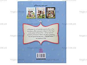 Книга «Меховые помпоны и К: Кто украл кролика Усика?», Р384004У, фото