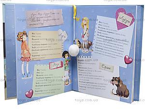 Книга «Меховые помпоны и К: Кто украл кролика Усика?», Р384004У, отзывы