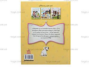 Книга «Меховые помпоны и К: Собака ищет хозяина!», Р384008У, фото