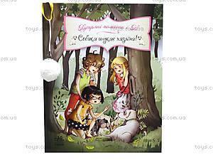 Книга «Меховые помпоны и К: Собака ищет хозяина!», Р384008У