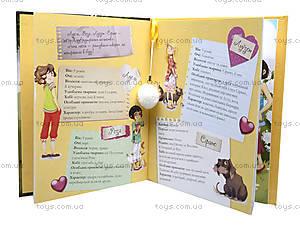 Книга «Меховые помпоны и К: Собака ищет хозяина!», Р384008У, отзывы