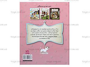 Книга «Меховые помпоны и К: Котята пропали!», Р384005У, купить