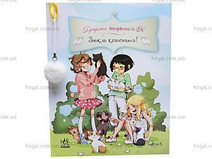 Книга «Меховые помпоны и К: Котята пропали!», Р384005У