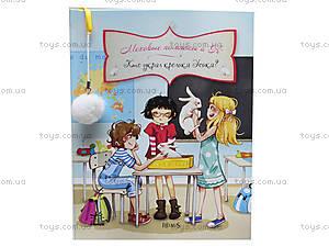Книжка «Меховые помпоны и К: Кто украл кролика Усика?», Р384007Р