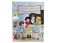 Книжка «Меховые помпоны и К: Кто украл кролика Усика?», Р384007Р, отзывы