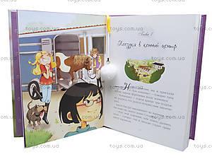 Книжка «Меховые помпоны и К: На помощь к пони!», Р384006Р, купить