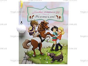 Книжка «Меховые помпоны и К: На помощь к пони!», Р384006Р