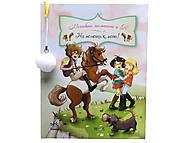 Книжка «Меховые помпоны и К: На помощь к пони!», Р384006Р, отзывы
