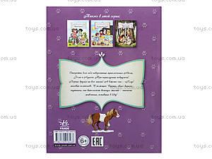 Книжка «Меховые помпоны и К: На помощь к пони!», Р384006Р, фото