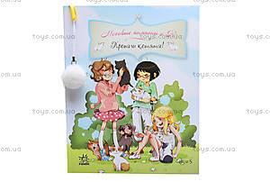 Книжка «Меховые помпоны и К: Пропали котята!», Р384002Р