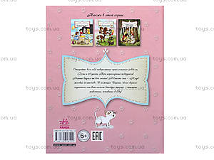 Книжка «Меховые помпоны и К: Пропали котята!», Р384002Р, отзывы