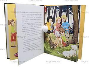 Книжка для детей «Собака отчаянно ищет хозяина!», Р384003Р, купить