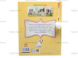 Книжка для детей «Собака отчаянно ищет хозяина!», Р384003Р, фото