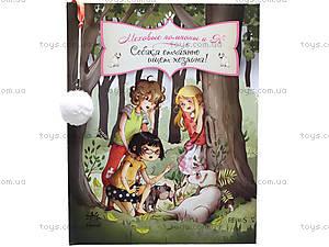 Книжка для детей «Собака отчаянно ищет хозяина!», Р384003Р