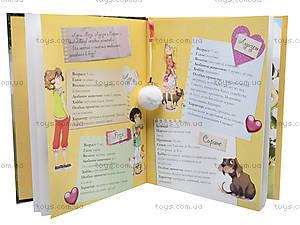 Книжка для детей «Собака отчаянно ищет хозяина!», Р384003Р, отзывы