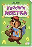 Хвостатая азбука на украинском, М327020У, фото
