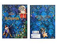 Классика в иллюстрациях «Щелкунчик», на украинском, S688002У