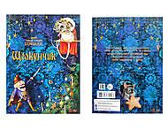 Книжка «Классика в иллюстрациях: Щелкунчик», S688001Р
